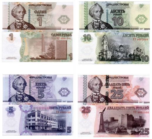 Банкноты Приднестровья «20 лет национальной валюте 1994–2014»