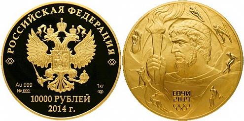Итоги конкурса «Монетное созвездие — 2014»