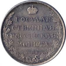 Российские монеты XIX века проданы в Швейцарии за 2,6 миллиона франков
