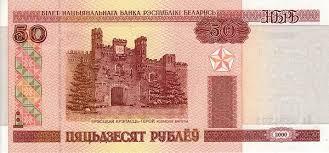Вывод из обращения 50 рублей Белорусии