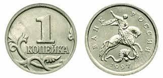 Центробанк не откажется от монет номиналом в одну и пять копеек