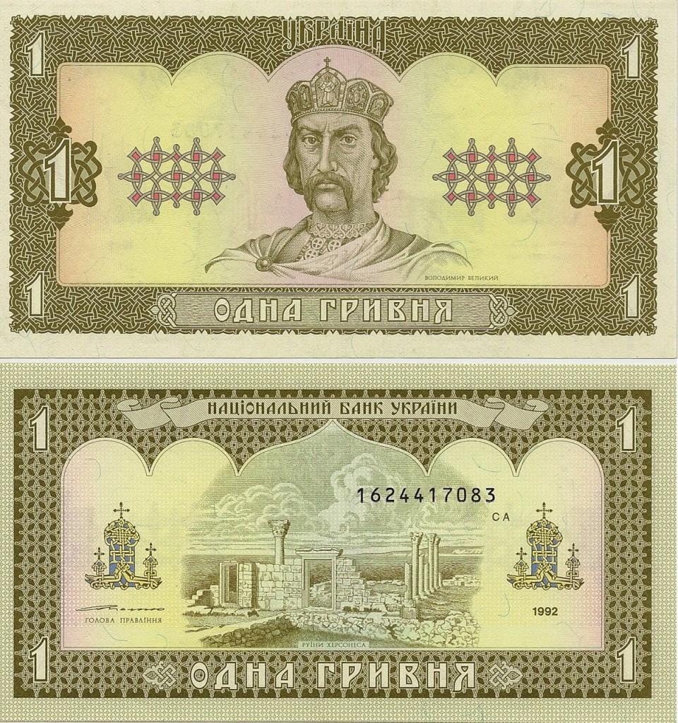 Украина пытается вернуть Севастополь и Крым как изображение на гривны