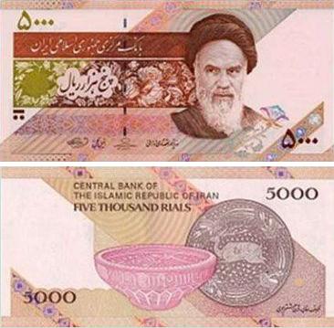 Обновление 5000 риалов Ирана