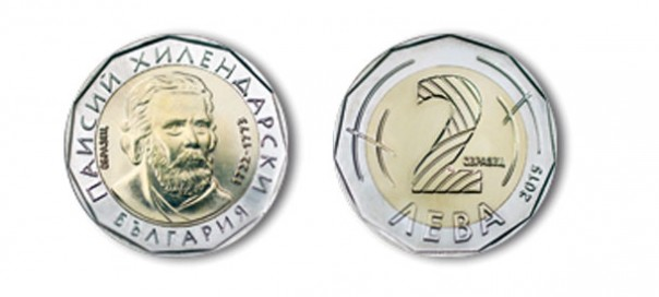 Новая биметаллическая монета Болгарии «Паисий Хилендарский»