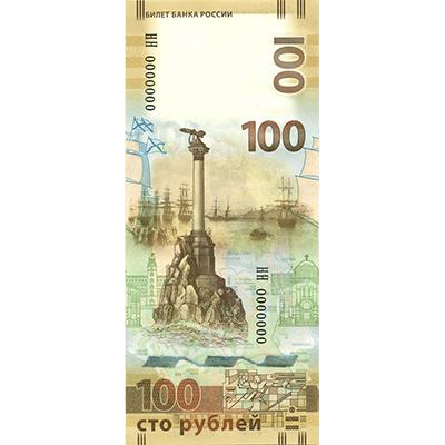 Новая банкнота 100 рублей