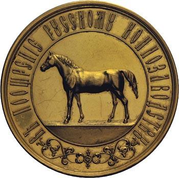 Золотая медаль Всероссийской конной выставки «В поощрение русского коневодства». Фото из каталога Kuenker