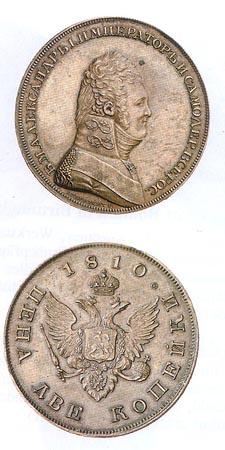 Топ-лот торгов – медные 2 копейки 1810 года с портретом Александра I. Фото из каталога Kuenker