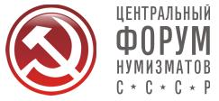 ЦФН СССР