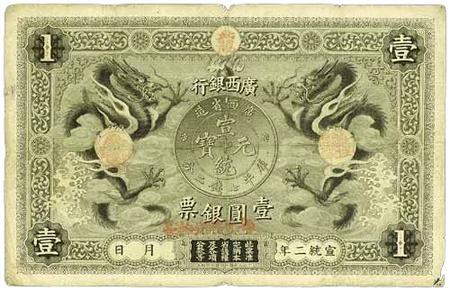 Китайская банкнота достоинством один юань «Два черных дракона»