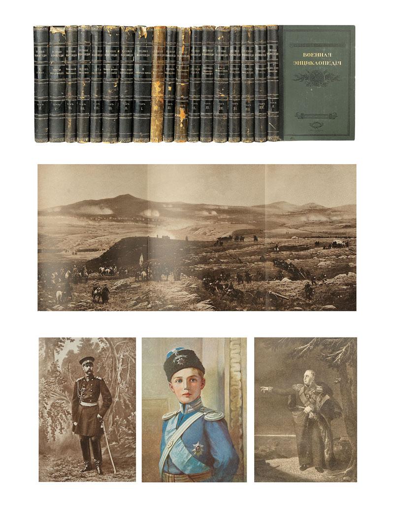 Лот 154 А  Военная энциклопедия