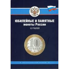 Альбом для монет России 10р(биметалл).