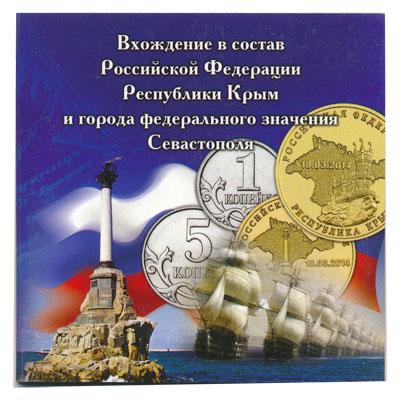Альбом для монет России(4 монеты)
