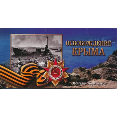 Альбом для монет России «Крымские сражения» 4
