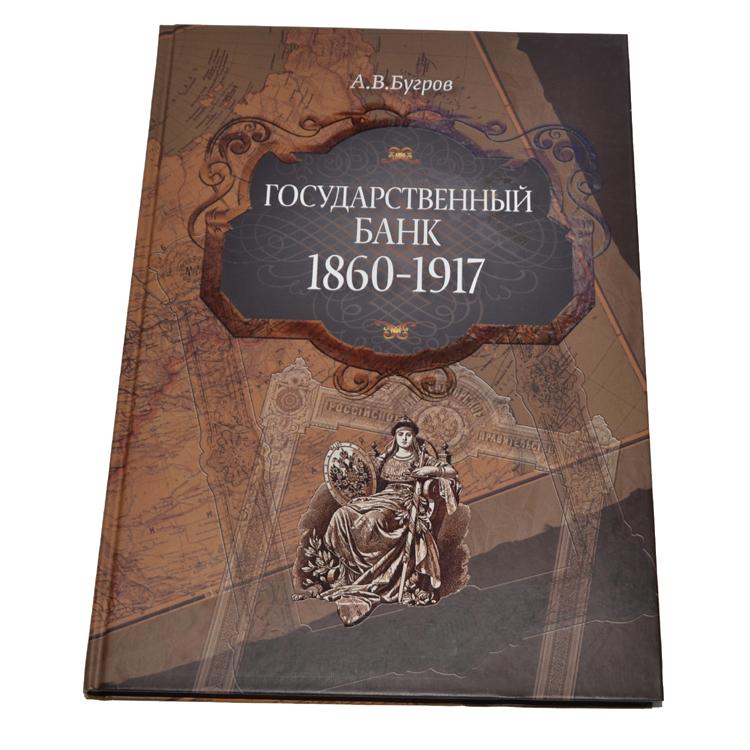 А.В. Бугров «Государственный банк 1860-1917»