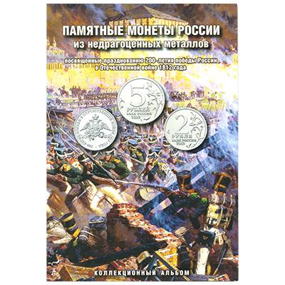 Альбом для монет «Празднование 200-летие победы России в Отечественной войне 1812 года»»