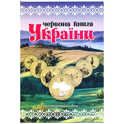 Альбом для монет «Красная книга Украины»