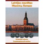 Альбом для монет Латвии.