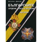 Каталог «Болгарские ордена, знаки и медали»