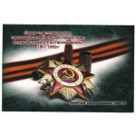 Альбом для монет России «Крымские сражения» 1