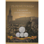 Альбом для монет России серии «70 лет победы в ВОВ» 1