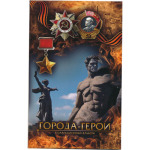 Альбом для монет России серии «ГОРОДА-ГЕРОИ» 2