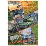 Альбом для монет России серии «Оружие Великой Победы»