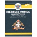 Альбом для монет «200-летие победы России в Отечественной войне 1812 года»