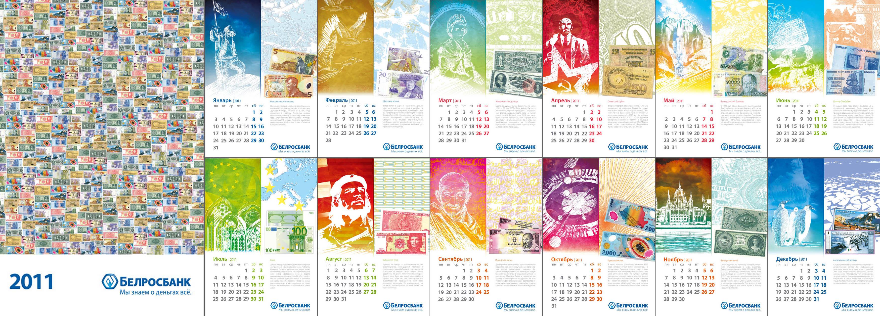 Календарь Белросбанка