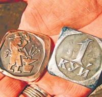 Антикризисные монеты достоинством в один куй