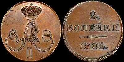 2 копейки 1802 года. Пробная. Новодел.