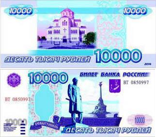 10 000 рублей в честь Крыма
