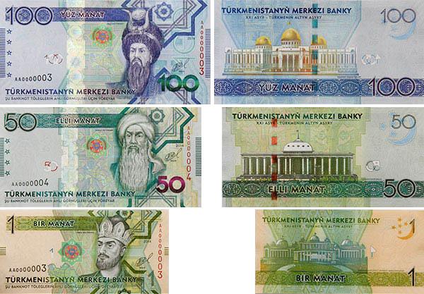 Модификация банкнот Туркменистана