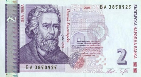 Bulgaria 2 Banknote Replaced with Coin in 2015