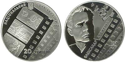 Монета «По произведениям А.П. Довженко»