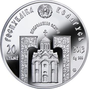 Монеты на память о Крещенском купании