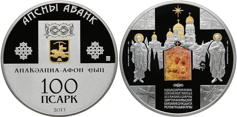 Новые монеты Абхазии