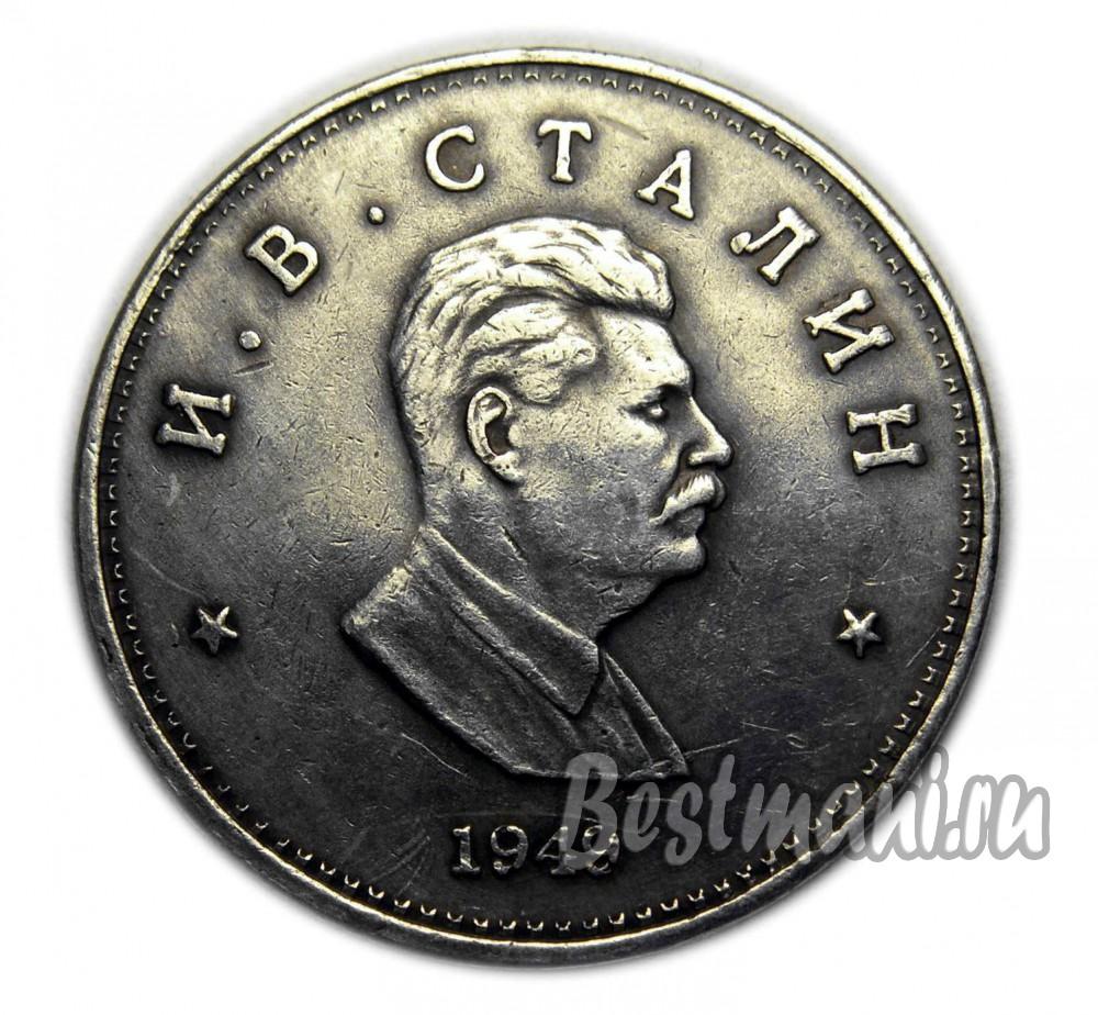 Монеты со Сталиным и Жуковым выпустят в Челябинской области