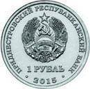 Приднестровье 1 рубль «Год Обезьяны»