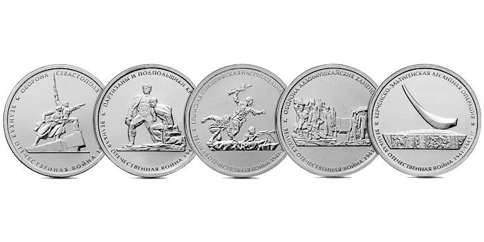 5 монет в честь сражений на Крымском полуострове в годы Великой Отечественной войны