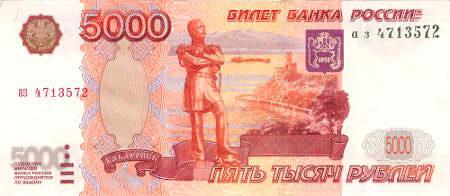 Двуглавый орел на 5000 рублей
