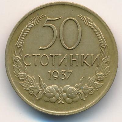 Монеты болгарии стоимость каталог цены монеты 1924 г купить