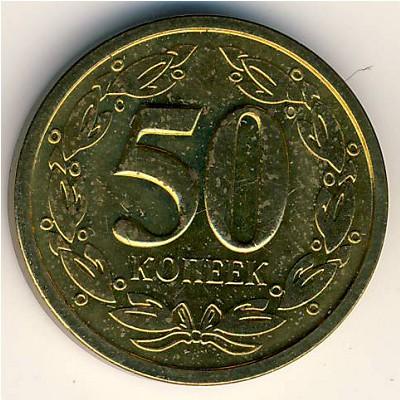 50 копеек 2005 года стоимостьпреднестровская республика ошибки в юбилейных монетах ссср