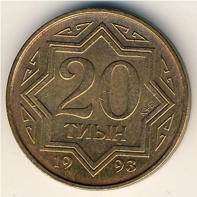 Бумажная 20 тиын 1993 года рубль 1722