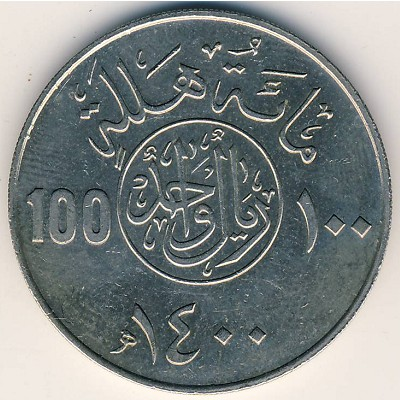 United Kingdom of Saudi Arabia, 100 halala, 1976–1980