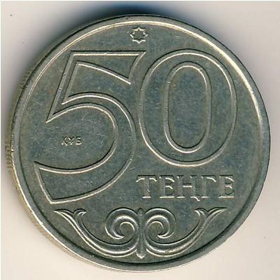 Каталог монет - Казахстан, 50 тенге, KM#27 / Нумизматика вместе с ...