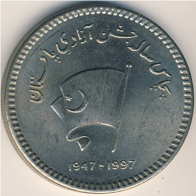 """Pakistan 50 Rupees Coin 1997 /""""50th Anniversary National Independence/"""" UNC"""