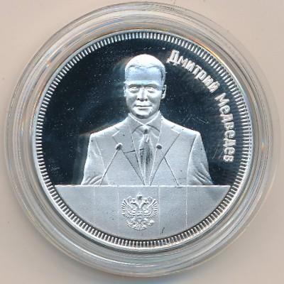 Республика Южная Осетия, 1 рубль (2013 г.)