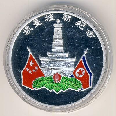 Won North Korea