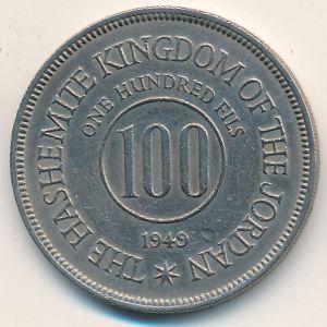 site réputé fe2ef 5dced Coins Catalog - Jordan, 100 fils, KM#7 / Numismatics with ...
