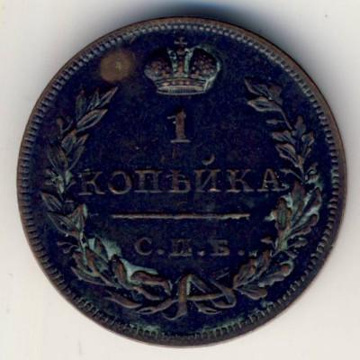 Копии, 1 копейка (1828 г.)